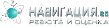 Навигация.bg